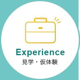 Experience 見学・体験