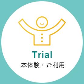 Trial 本体験・ご利用